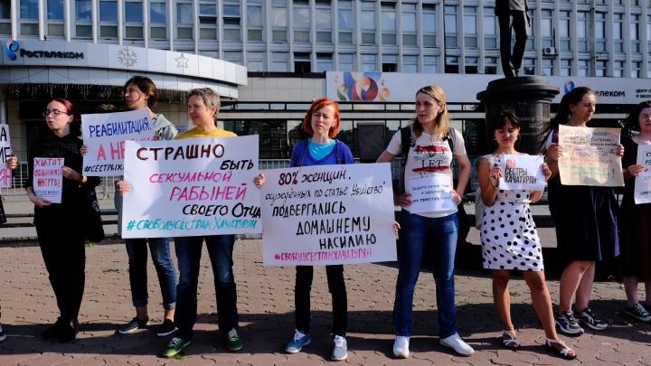 «Хватит молчать!» В Перми прошёл пикет в поддержку сестер Хачатурян