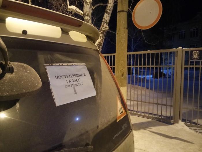Запись на очередь в гимназии  № 3  в Академгородке