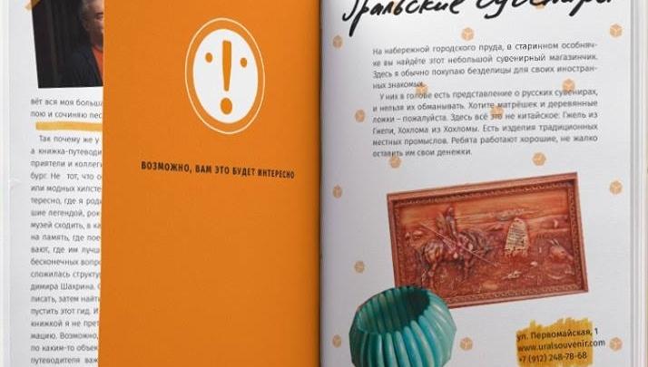 Расскажет, как писал, и даст автографы: лидер «Чайф» презентует свой путеводитель по Екатеринбургу