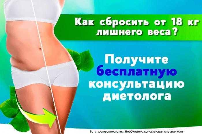 В Новосибирске ищут женщин, желающих быстро похудеть