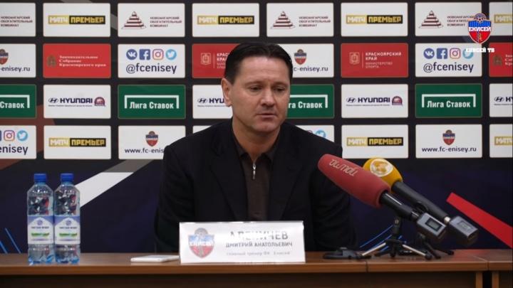 Стала известна судьба временно отстраненного тренера ФК «Енисей» Дмитрия Аленичева