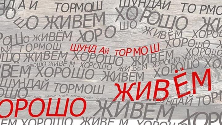 Режиссёр из Санкт-Петербурга поставил в Уфе спектакль про башкирские деревни