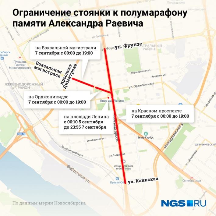 Из-за проведения полумарафона на площади Ленина нельзя будет парковаться почти двое суток