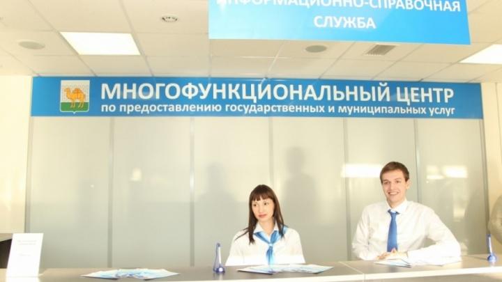 Многофункциональный центр на Труда будет работать три часа
