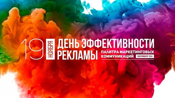 В Екатеринбурге впервые выступит президент Европейской рекламной ассоциации