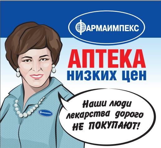 Первые аптеки низких цен «Фармаимпекс» появились в Новосибирске