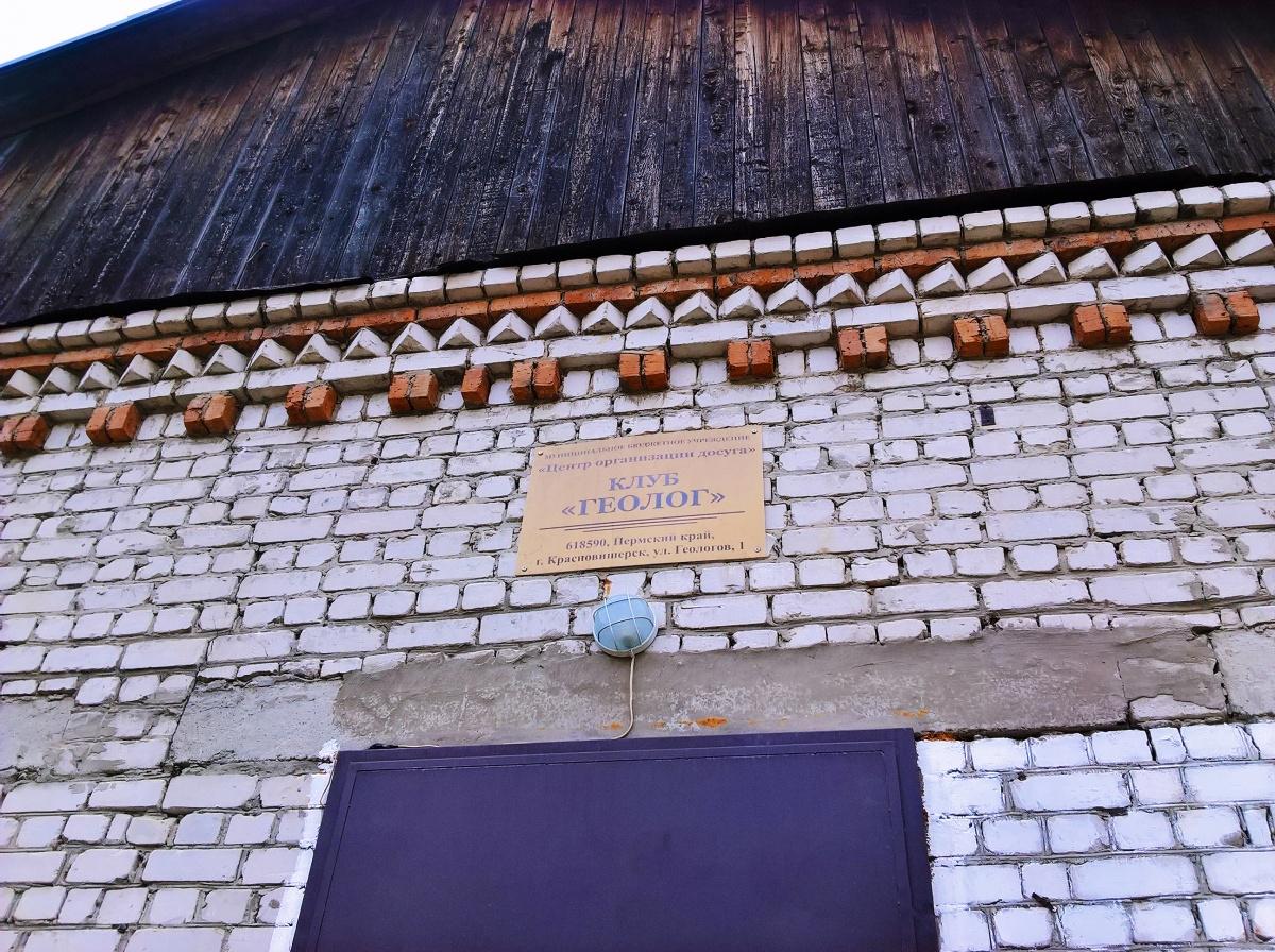 В Красновишерске много людей, увлеченных геологией. Во многом — благодаря этому клубу