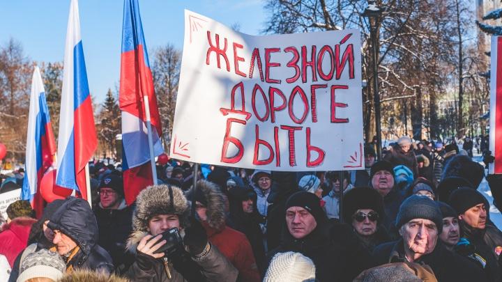 «Железной дороге быть»: в Перми прошел митинг против закрытия электрички