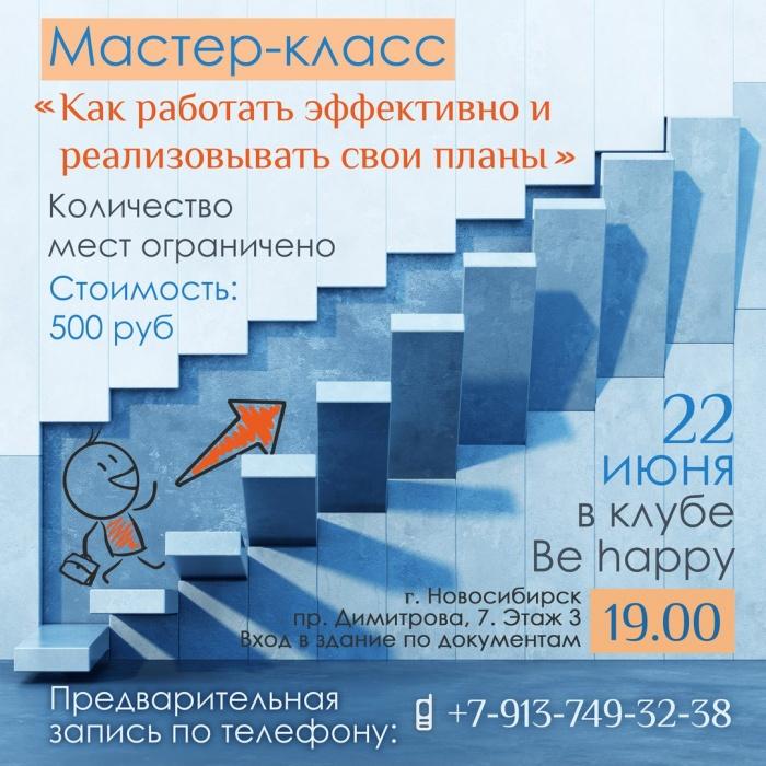 Жители Новосибирска узнают, как успевать выполнять рабочие задачи и оставлять время на себя