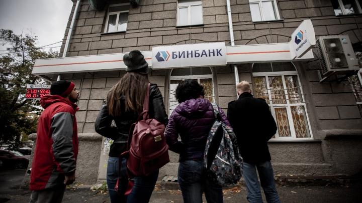 Что происходит с банками: 3 вопроса экспертам о санации БИНБАНКа