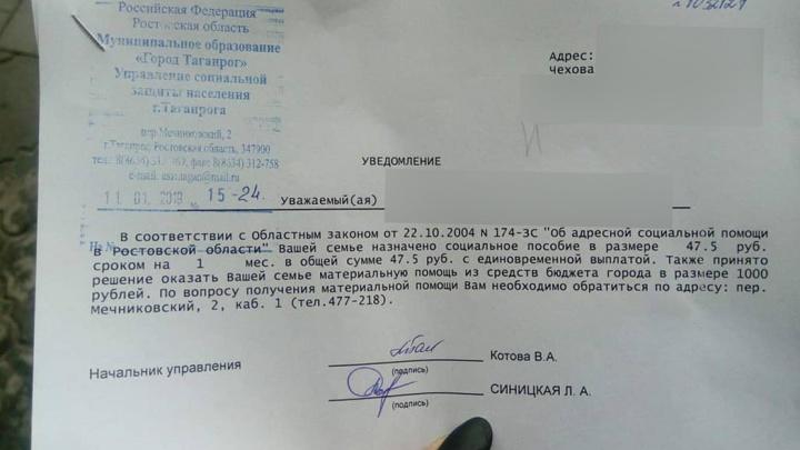 Невиданная щедрость: в Таганроге чиновники выделили 47,5 рубля многодетной семье с одним родителем