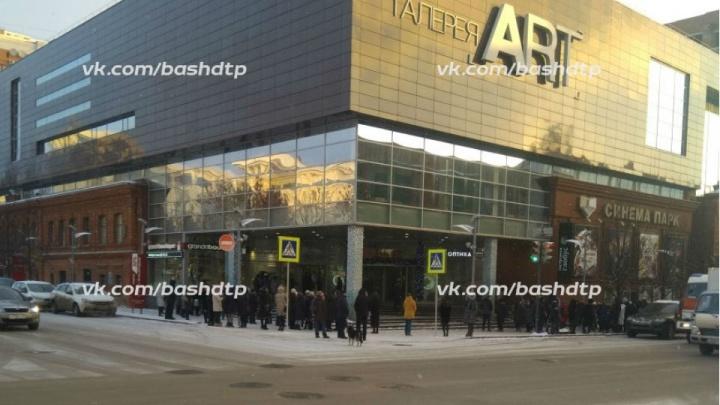 Сотни людей мерзнут на улице: в Уфе эвакуировали «Галерею Art»