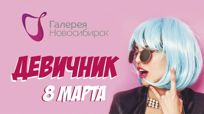 «Галерея Новосибирск» устроит девичник с бесплатным макияжем и розыгрышем путешествия в Турцию
