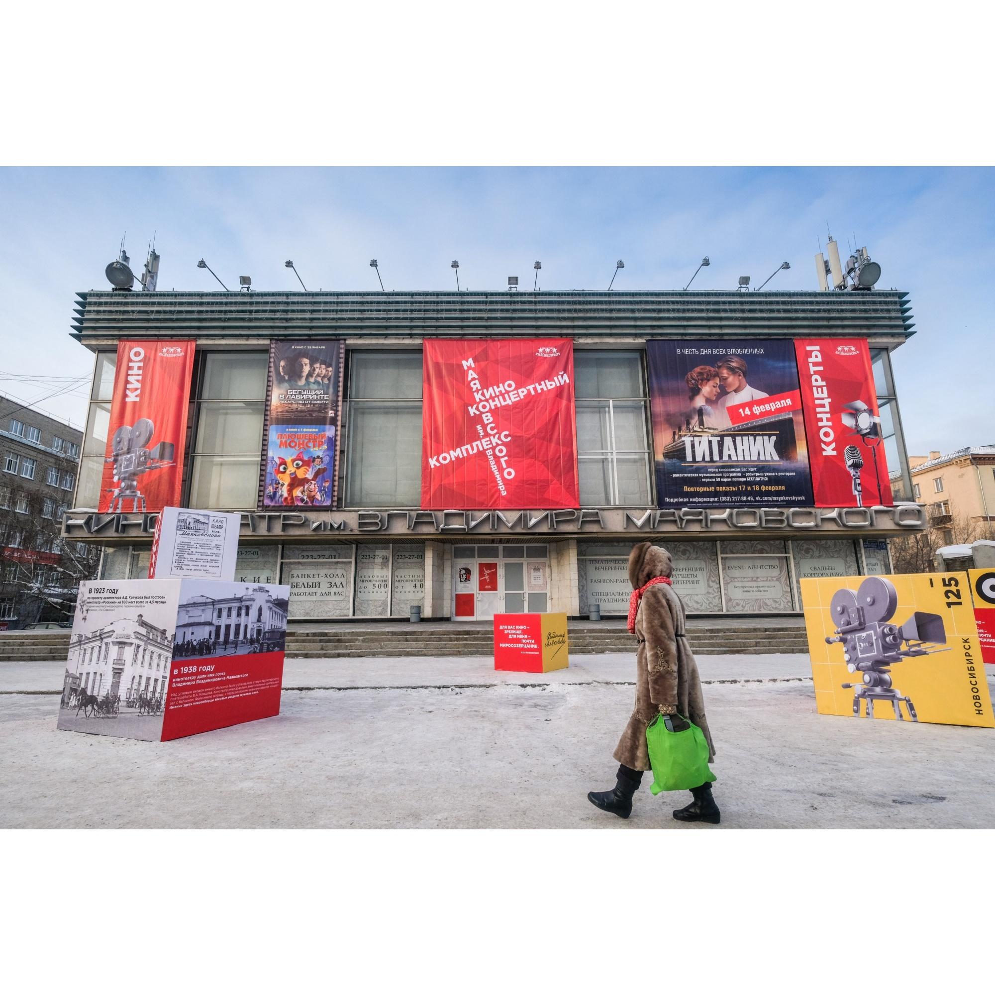 С кинотеатра имени Маяковского убрали почти все рекламные плакаты