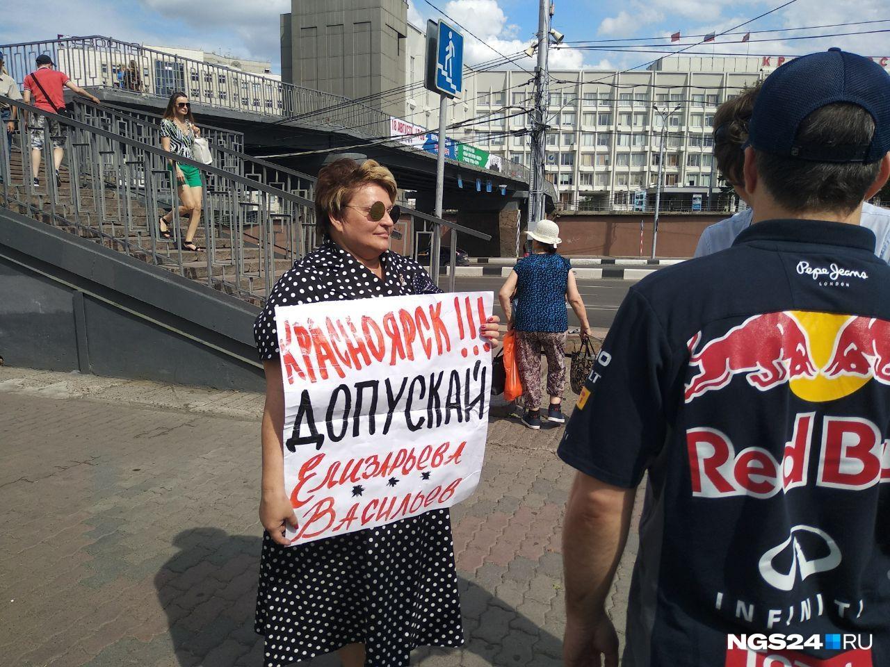 Ольга Суворова пришла на пикет со своим плакатом