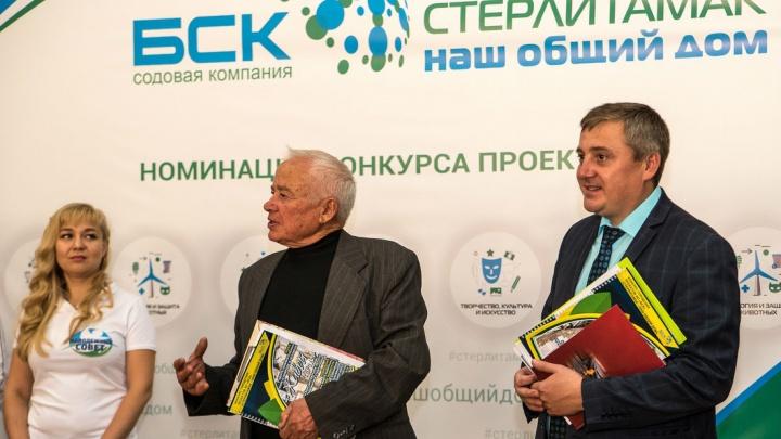 В Башкирии объявили имена победителей конкурса «Стерлитамак — наш общий дом»