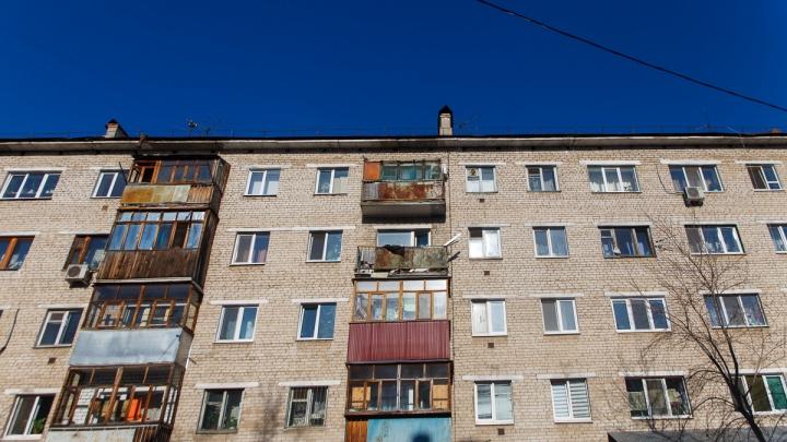 Почем хрущевки для народа? Рассказываем, как в Тюмени меняется цена на квартиры в советских домах