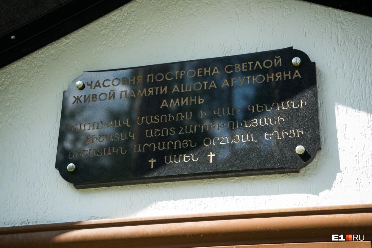 На часовне — надпись на двух языках