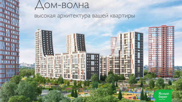 Умные новосибирцы сэкономят более 375 тысяч рублей при покупке квартиры и смогут жить в Доме-волне