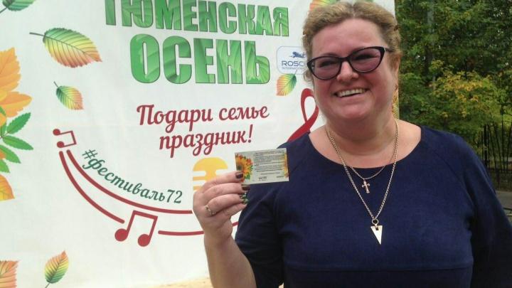 На фестивале «Тюменская осень» горожане выиграли три квартиры и четыре машины