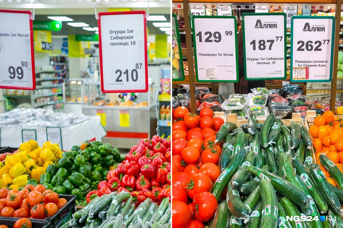 Некоторые овощи заметно подешевели за 2 года
