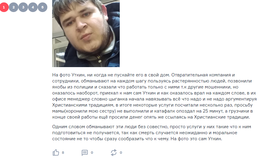 На сайтеFlamp.ru немало негативных отзывов об этой компании, вот один из них. Схема работы была такой же, как в случае с Надеждой