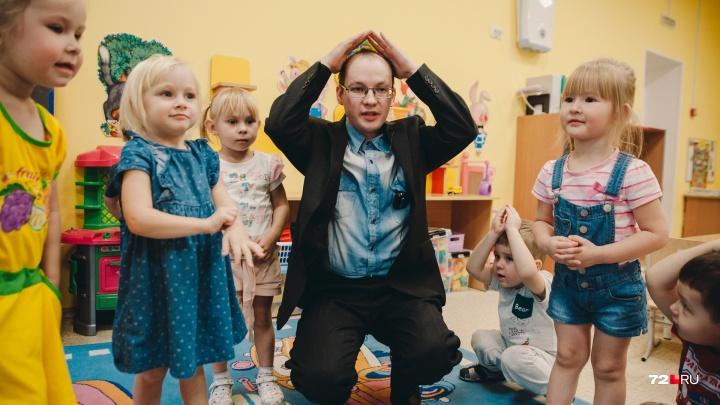 Владимир Владимирович и дети: история тюменца, ставшего воспитателем в саду