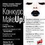 Радио Energy Ufa и Beauty Club Anеta Uotman устраивают битву визажистов в Уфе