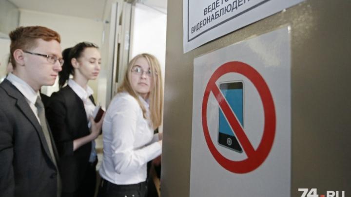 На самом массовом в Челябинской области экзамене обнаружили два нарушения