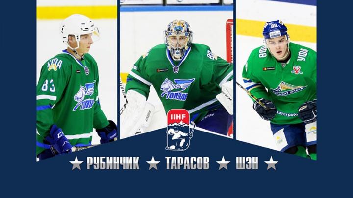 Сразу три хоккеиста из ХК «Салават Юлаев» отправятся на молодежный чемпионат мира
