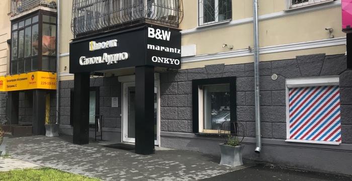 Магазин находится в самом центре Екатеринбурга