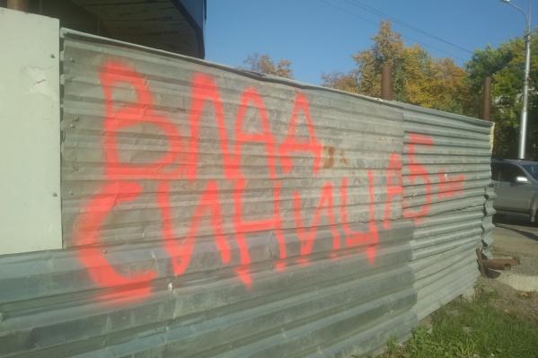 На заборе недостроенного театра на Серебренниковской появилась надпись про осуждённого фигуранта«Московского дела»