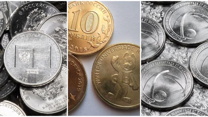 Расчехляйте копилки: тюменцам предлагают обменять мелочь на редкие юбилейные монеты