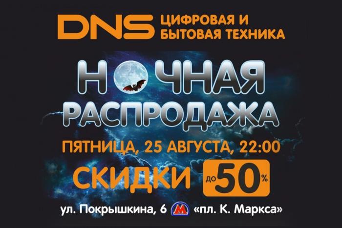 Большая ночная распродажа от DNS состоится уже в эту пятницу
