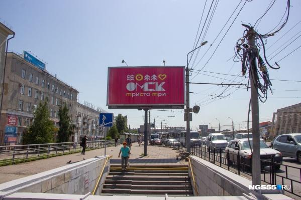 Баннер с надписью«Омск триста три» появился в самом центре города