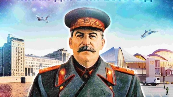 Большевики-активисты из Екатеринбурга собрали 230 тысяч рублей на календари с цитатами Сталина