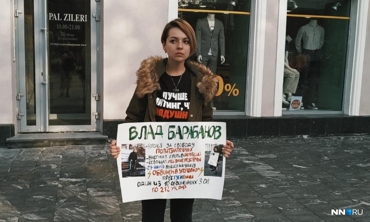 Друзья арестованного Влада вышли на улицу с плакатами в его поддержку