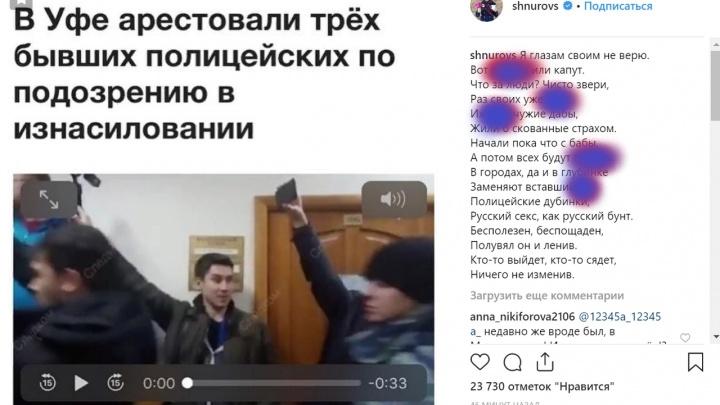 «Русский секс — как русский бунт»: Сергей Шнуров написал стих об изнасиловании в уфимском отделе МВД