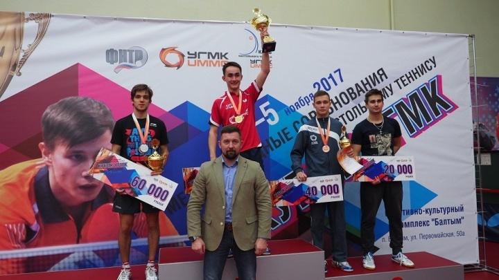 Теннисист УГМК победил в международном турнире по настольному теннису