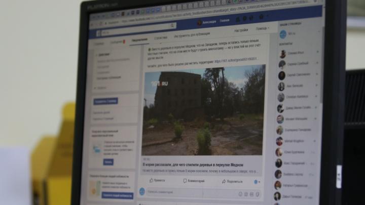 У донских чиновников появится возможность отслеживать жалобы граждан в соцсетях
