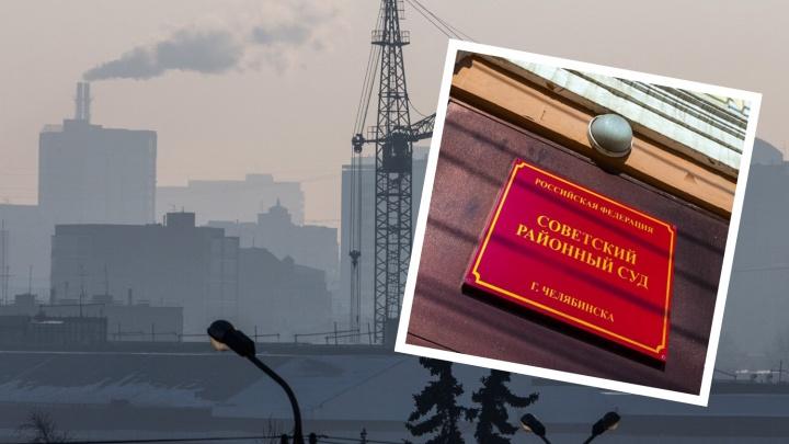 «Было особенно неприятно»: суд вынес решение по иску челябинцев о компенсации за грязный воздух