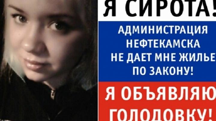 В Башкирии сирота, объявившая голодовку, добилась квартиры