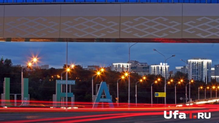 На въезде в Уфу обновят арт-объекты в виде букв