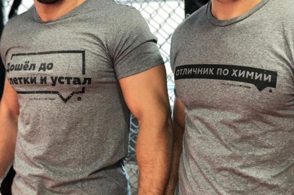 На футболках написаны цитаты, которые наиболее часто встречались под новостями об Иване в соцсетях