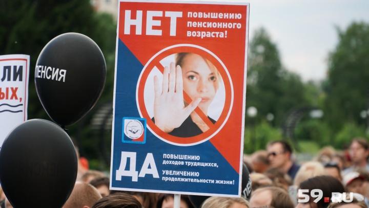 «Повысили — почти повесили»: пермяки вышли на митинг против пенсионной реформы