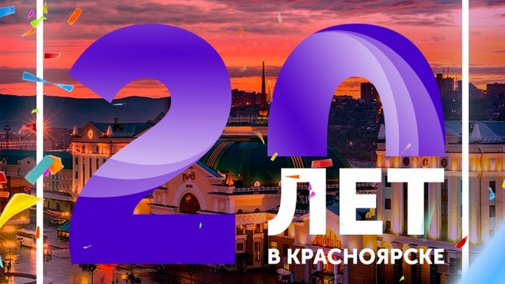 «Юничел» в Красноярске отпразднует 20-летний юбилей