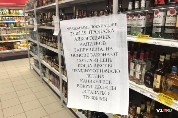 Не сказать, что идее депутатов в магазинах Волгограда особенно рады