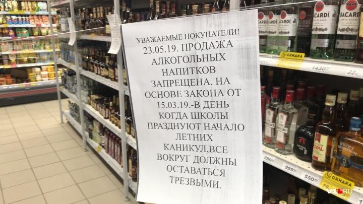 «Все должны оставаться трезвыми»: из-за последнего звонка улицы Волгограда вечером займет полиция