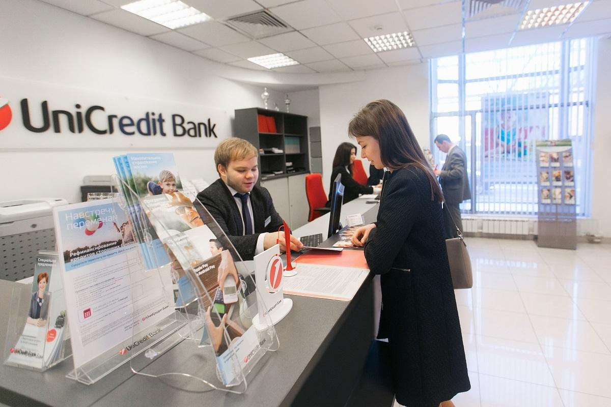 Преимущество ЮниКредит Банка — сервисная модель, обеспечивающая персональный подход к каждому клиенту