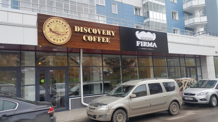 Кофейня в Красноярске на улице Михаила Годенко